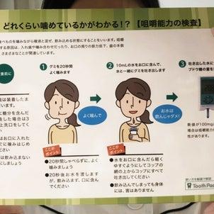 口腔機能検査の画像