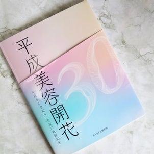 〈誰か〉と読みたくなる美容の本。の画像