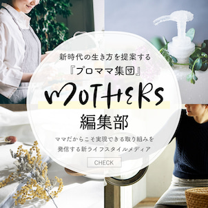 Mothers編集部サイトオープン!の画像