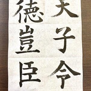 【楷書】欧陽詢の九成宮醴泉銘の臨書|相変わらず心が削られますの画像