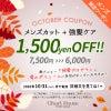 【10月メンズ限定クーポン】 メンズカット+強髪ケア 通常¥7,500→¥6,000(税別)の画像