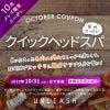 【10月メンズ限定クーポン】クイックスパ 通常¥500→無料サービス!の画像