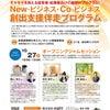 豊田市主催『New-ビジネス・Co-ビジネス創出支援伴走プログラム』スタートします!!の画像