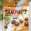 美味しくちょこちょこたんぱく質【明治TANPACTミルクチョコレートビスケットin】明治の画像