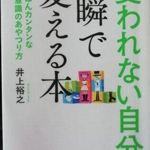 """『""""変われない自分""""を一瞬で変える本』の画像"""