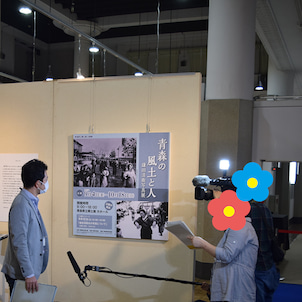 【企画展】NHKさんが取材にきた!の画像