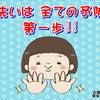手洗いキャンペーンの画像