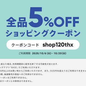 10月6日〜10月20日まで全品5%OFFのクーポン発行の画像