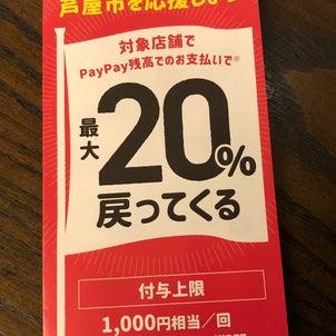 PayPay×芦屋市で20%戻ってくるの画像