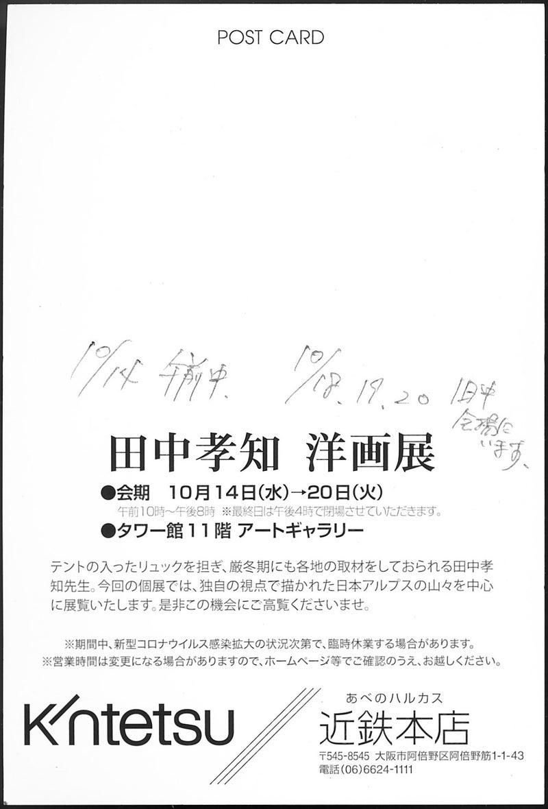 田中孝知洋画展