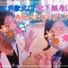 【水戸駅北口宮下銀座】宴会コンパニオンスタッフブログの画像