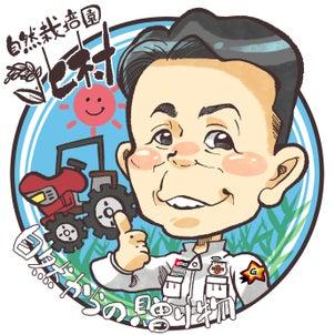 【似顔絵受注】心のこもった無農薬のお米に生産者様の笑顔を添えての画像