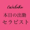 Relaxation Salon CoCoKaRa‐ココカラ-