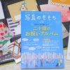 【無料】写真整理協会主催「二十歳のお祝いアルバム」ミニセミナー開催!の画像