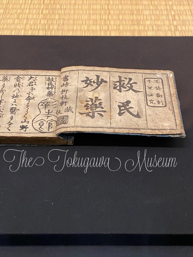 水戸徳川家の名宝展】救民妙薬 | 徳川ミュージアムのブログ