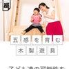 滋賀県の保育園ぽっけさんとぽぽらさんを訪問しての画像
