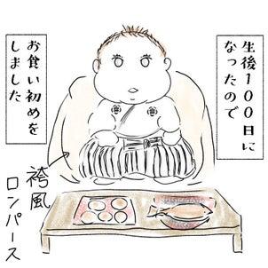 お食い初め膳で発揮した妻の底力の画像