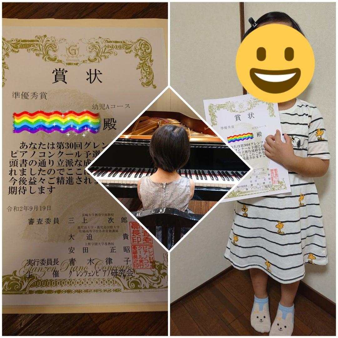コンクール 2019 ピアノ グレンツェン