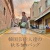 色遣いを真似したい♡韓国芸能人達の秋冬ミニバッグをチェック!の画像