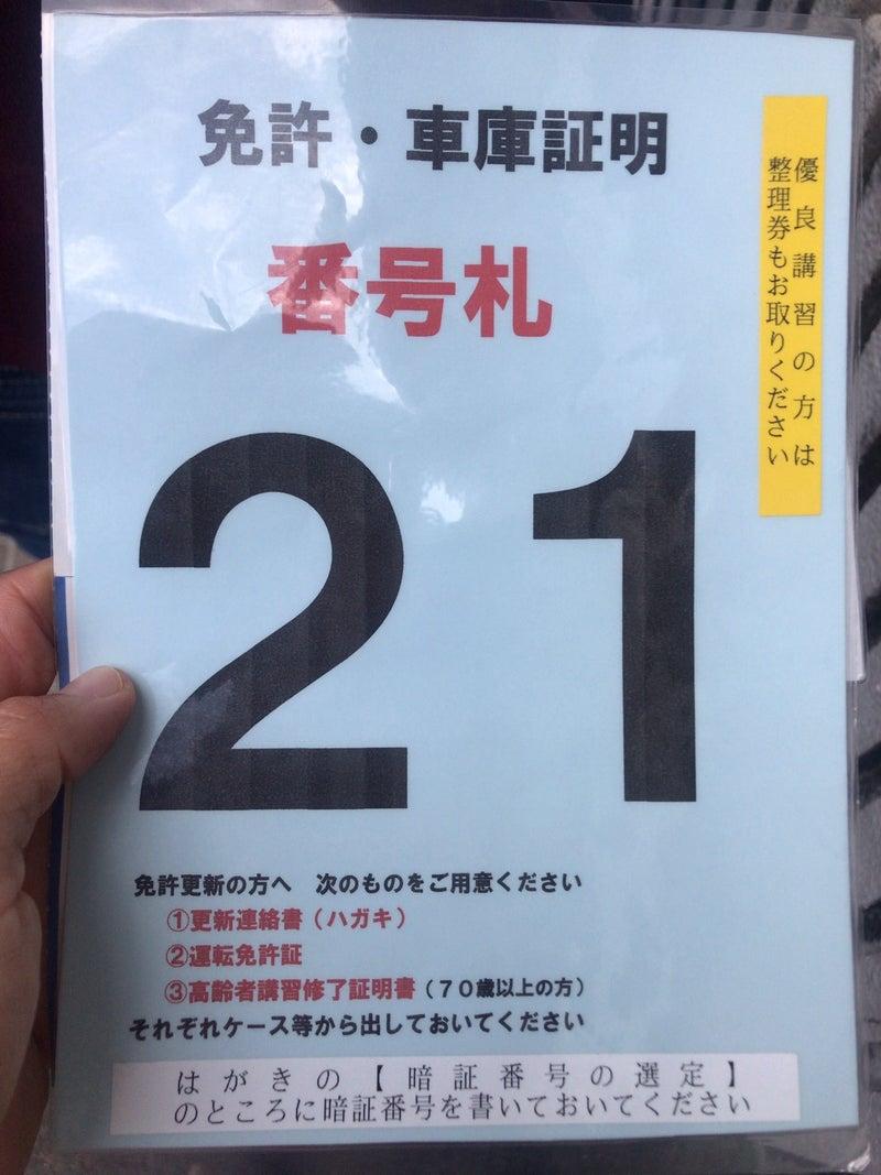 署 豊田 更新 警察 免許