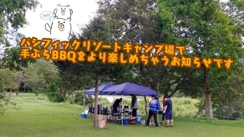 キャンプ 場 リゾート パシフィック 御前山青少年旅行村|茨城県のキャンプ場一覧|いばらきキャンプ