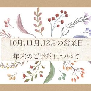 10月・11月・12月の営業日、年末のご予約についての画像