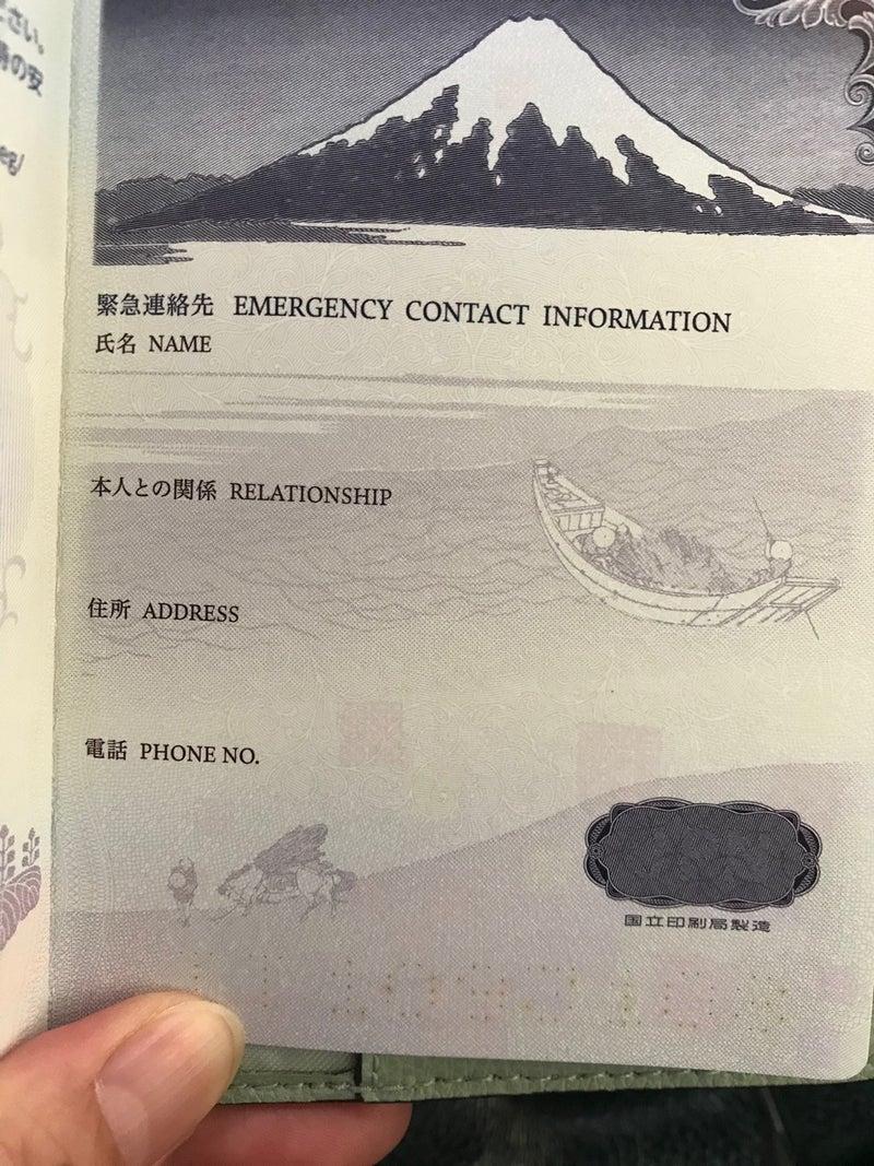 パスポート 新しい パスポートのデザインが変更されます!