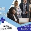 異業種交流会+優しいビジネス英語の画像
