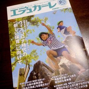現場のことは現役の先生とこの雑誌からの画像