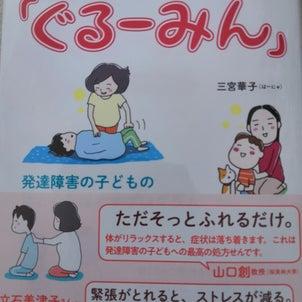 祝!ぐるーみん書籍化!!の画像