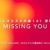 秋にぴったりの切ない曲【Missing You】をアップしました♪の画像
