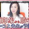 【アメリカ大統領選】トランプVSバイデン!かつよ先生が勝者を顔印象で予測!!!の画像