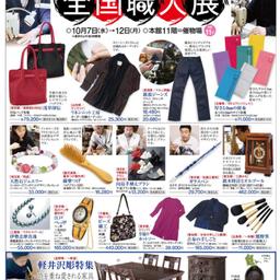 画像 本日より開催!小田急百貨店新宿店『全国職人展』 の記事より 1つ目