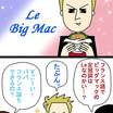 フランス語でビッグマック