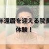 【動画】3D顔筋リフティングフェイシャルを院長が体験の画像