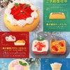2020 犬猫クリスマスケーキご予約受付中☆の画像