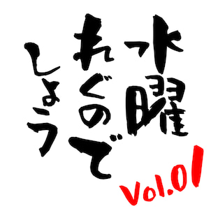 水曜レグノでしょうVol.1 おいしいラーメンの画像