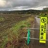 【通行止め情報】エゾイチ 倶知安町内尻別川沿い(念のため迂回路の看板を設置します)の画像