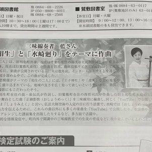 那賀町の広報に掲載いただきました!の画像