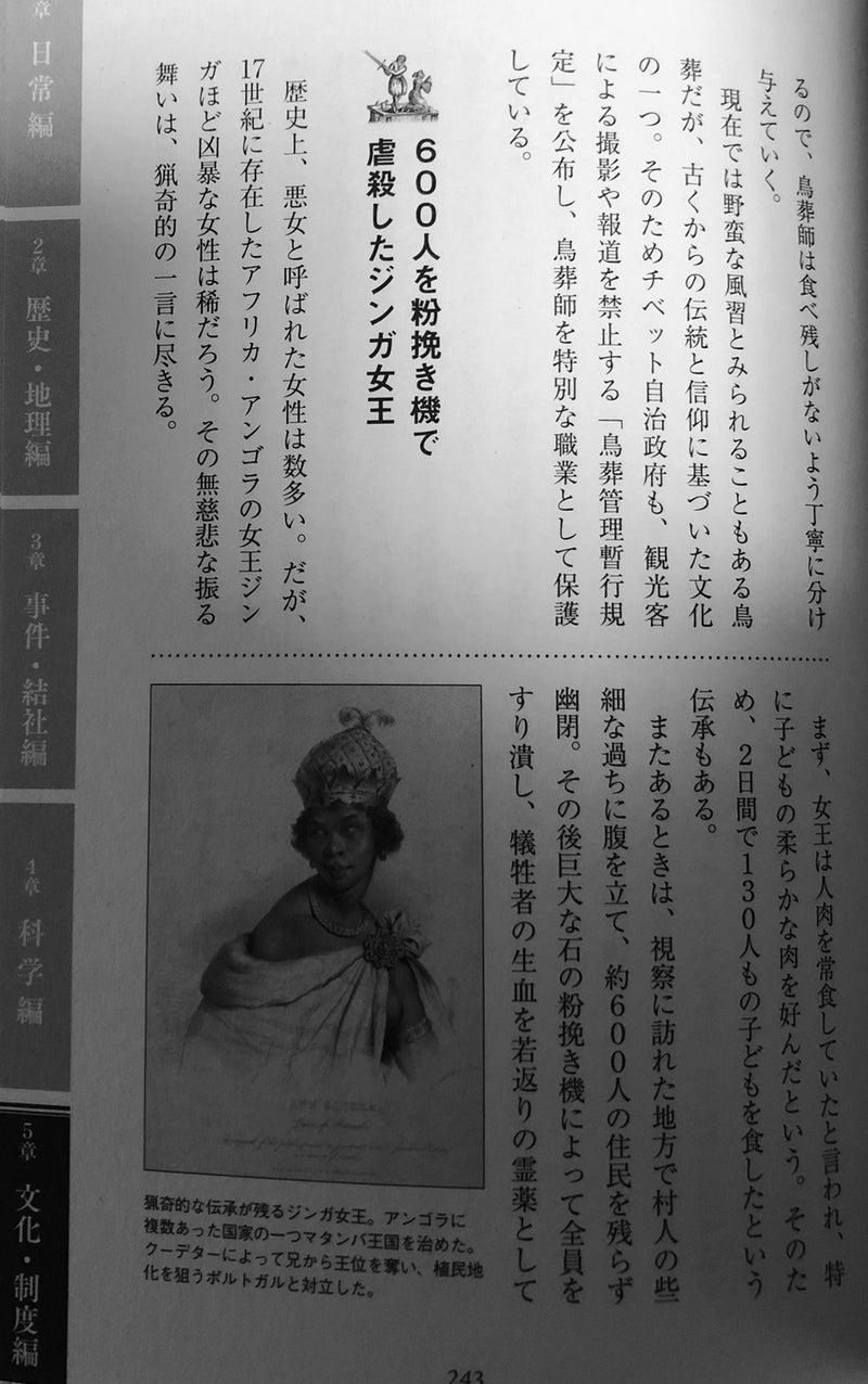 女王 ジンガ