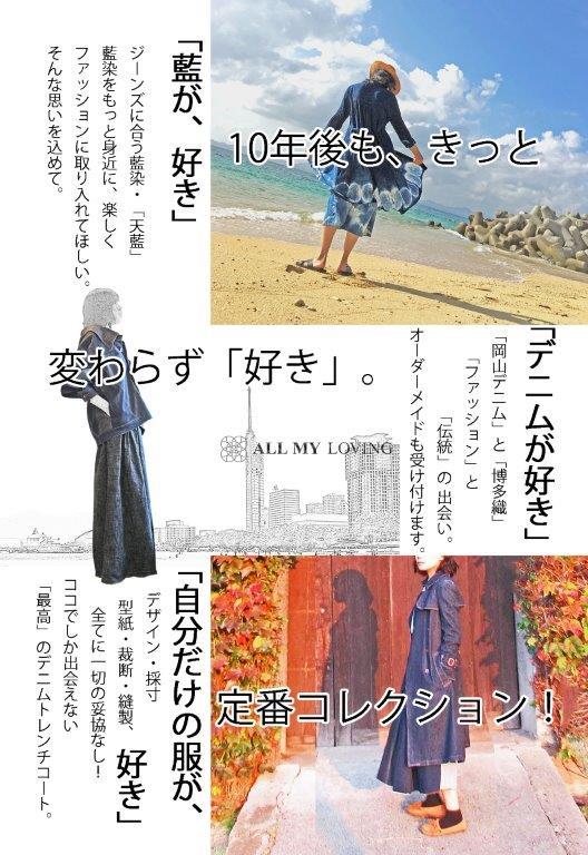 来週、10月20日より広島三越にてPOP UP SHOPスタート!