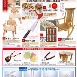 画像 本日より開催!西武秋田店『日本の職人展』 の記事より 2つ目