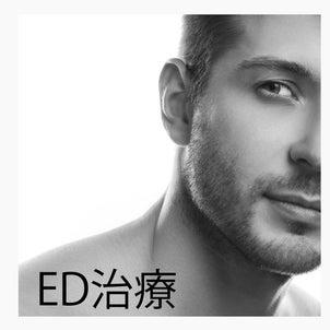 【ED治療】SGFで男性のお悩みを改善!の画像