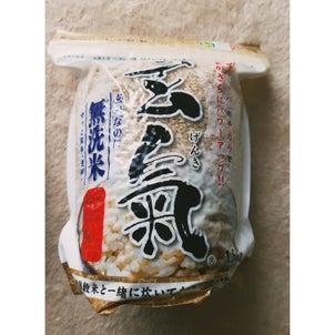 元氣米を食べています!の画像