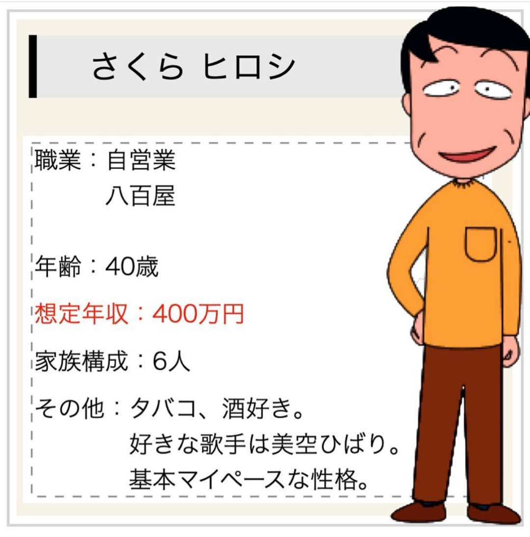 年齢 ひろし クレヨン しんちゃん