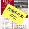10/11 駅前ライブ 中止のお知らせ。の画像