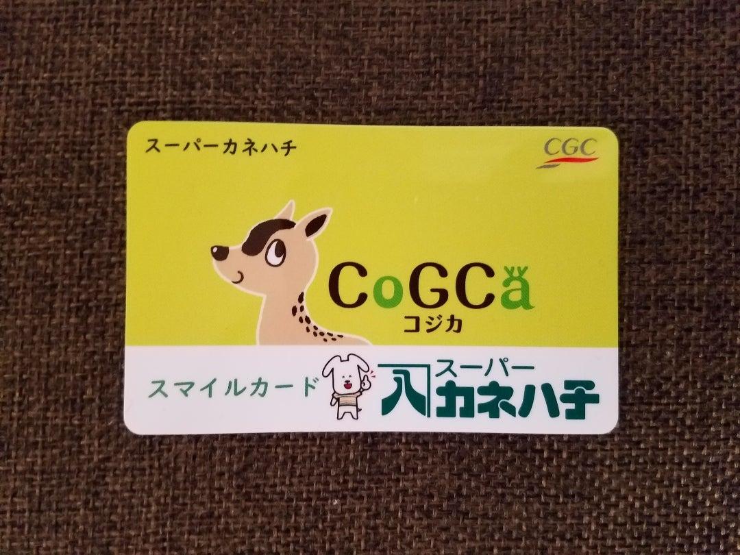 ポイント マイナ コジカ カード にしがきで使えるコジカカードにマイナポイントを入れよう