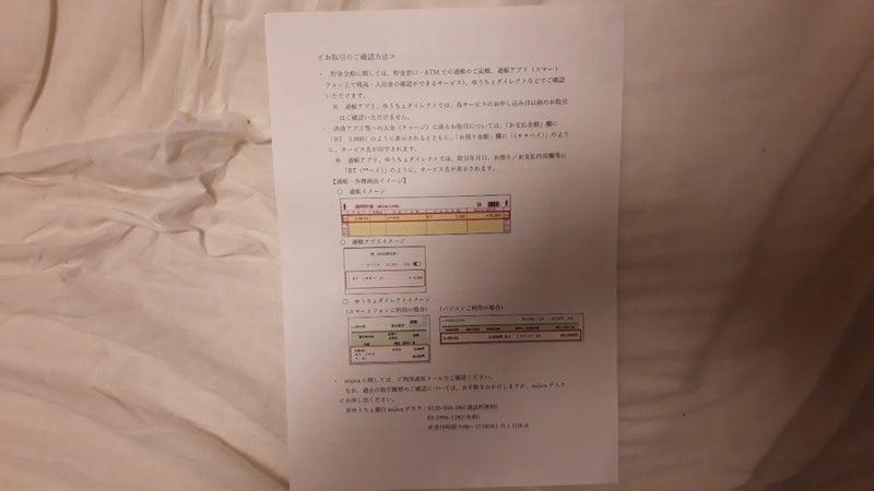 銀行 発行 ゆうちょ 通帳 再