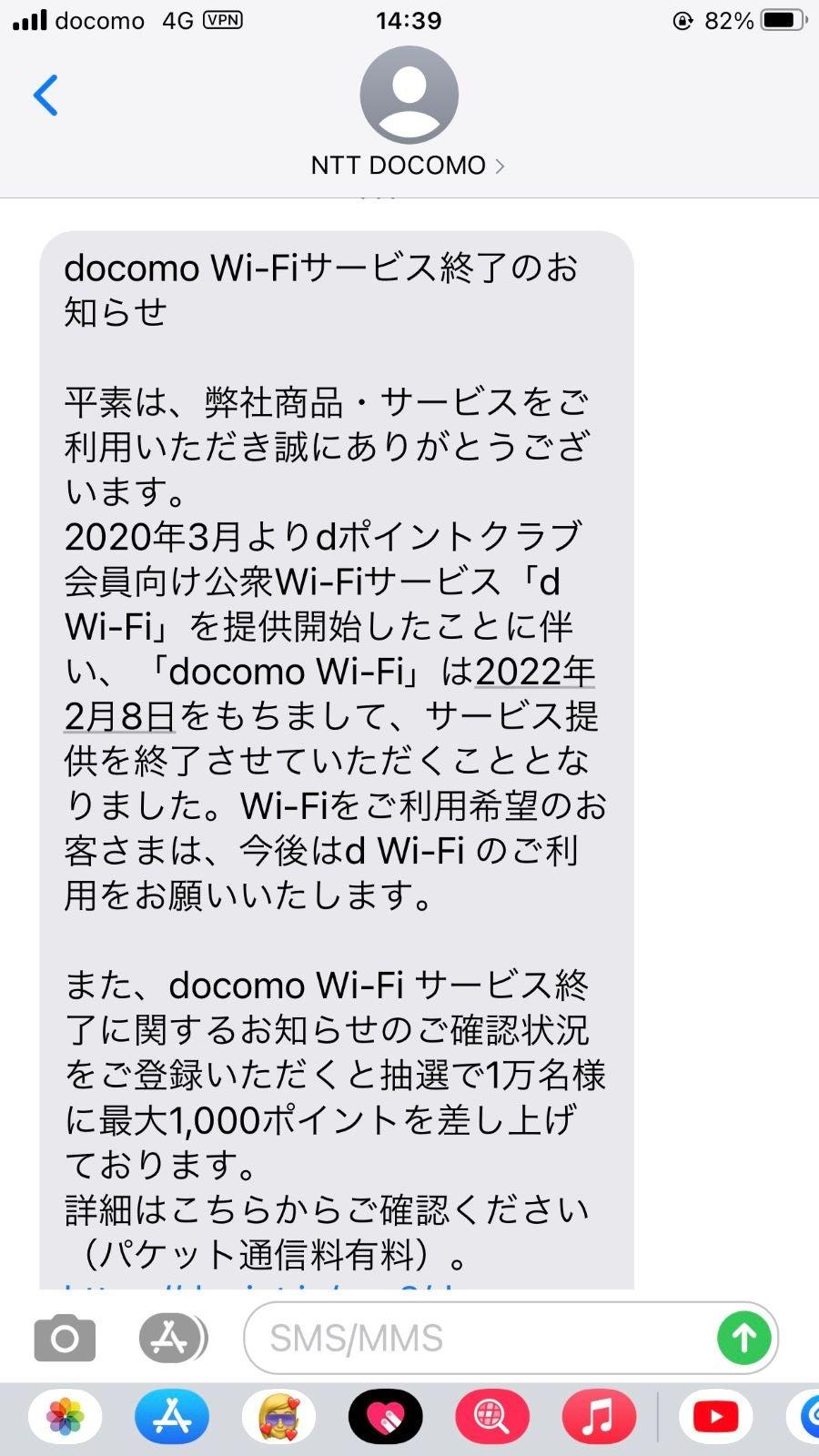 ワイファイ サービス 終了 ドコモ docomo Wi