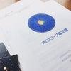 【満席御礼】11月星読みセッションの画像